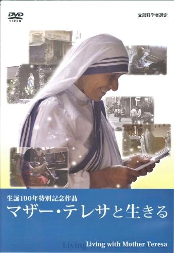 生誕100年特別記念企画 マザー・テレサと生きる