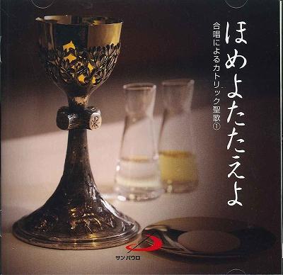 【CD】 合唱によるカトリック聖歌1 ほめよたたえよ