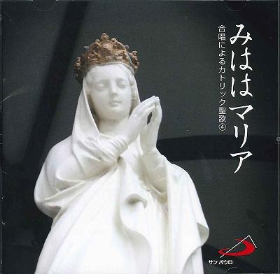 【CD】 合唱によるカトリック聖歌4 みははマリア