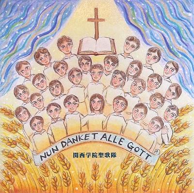 感謝に満ちて 『讃美歌21』の歌詞によるドイツ・コラール