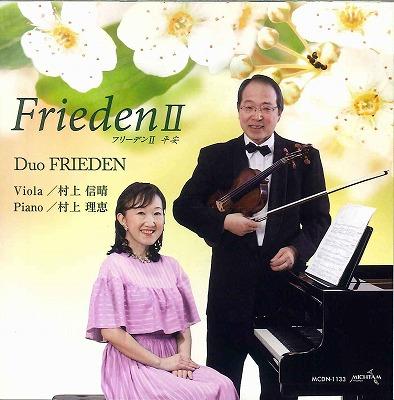 【CD】 FriedenⅡ デュオ・フリーデン