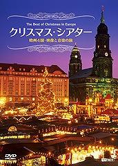 【DVD】 クリスマス・シアター 欧州4国・映像と音楽の旅