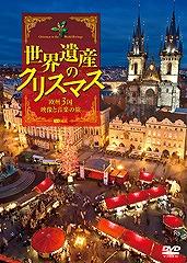 [DVD] クリスマス街道 欧州3国映像と音楽の旅