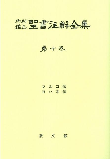 イーショップ教文館: 内村鑑三...