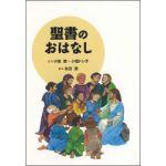 聖書のおはなし