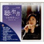 聴く聖書 CD 旧約聖書 Vol.2(新改訳第三版・サムエル記第一~ヨブ記)