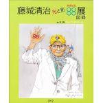 藤城清治 光と影米寿記念88展 図録
