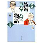 聖母文庫 教皇ヨハネ・パウロ物語 「聖母の騎士」誌22記事再録