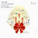 【CD】 もろびと声あげ 聖マーガレット礼拝堂のクリスマス