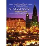 クリスマス・シアター 欧州4国・映像と音楽の旅