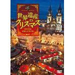 【DVD】 世界遺産のクリスマス 欧州3国・映像と音楽の旅