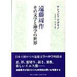 遠藤周作 その文学と神学の世界