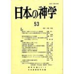 日本の神学 53 (2014年版) シンポジウム 東アジアの平和形成に対するキリスト教の貢献