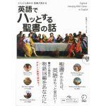 CD付き どんどん読める 教養が深まる 英語でハッとする聖書の話