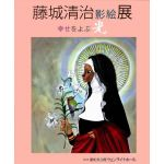 2015年開催 教文館 藤城清治影絵展 幸せをよぶ光 図録