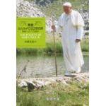 聖母文庫 教皇ヨハネ・パウロ2世の詩 黙想/ローマ三部作