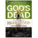 【DVD】 神は死んだのか