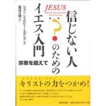 信じない人のためのイエス入門─宗教を超えて