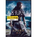 【DVD】 エクソダス 神と王
