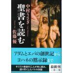 文春文庫 聖書を読む