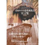 日本キリスト改革派教会宣言集