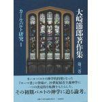 大崎節郎著作集 第三巻 カール・バルト研究1