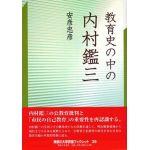 教育史の中の内村鑑三 神奈川大学評論ブックレット39