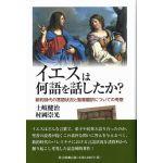 イエスは何語を話したか? 新約時代の言語状況と聖書翻訳についての考察