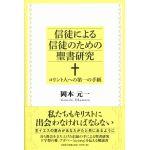 信徒による信徒のための聖書研究 コリント人への第一の手紙