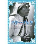 講談社青い鳥文庫 マザー・テレサ あふれる愛