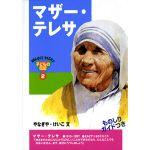 おもしろくてやくにたつ子どもの伝記 マザー・テレサ