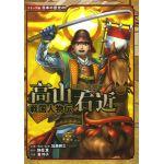 コミック版日本の歴史49 戦国人物伝 高山右近