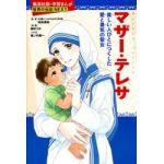 集英社版・学習まんが マザー・テレサ 貧しい人びとにつくした愛と勇気の聖女