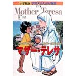 小学館版学習まんが人物館 マザー・テレサ 貧しい人びとに限りなき愛をそそいだ現代の聖女