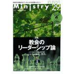 季刊Ministry(ミニストリー)Vol.29 2016年05月号