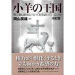 改訂版 小羊の王国 黙示録は終末について何を語っているのか