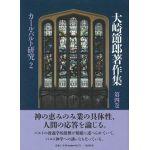 大崎節郎著作集第4巻 カール・バルト研究2