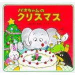 パオちゃんのクリスマス パオちゃんの絵本第3集