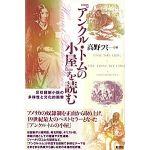 『アンクル・トムの小屋』を読む 反奴隷制小説の多様性と文化的衝撃