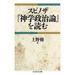 ちくま学芸文庫 スピノザ『神学政治論』を読む