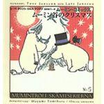 ムーミン・コミックス第5巻 ムーミン谷のクリスマス