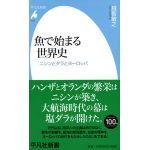 平凡社新書0740 魚で始まる世界史 ニシンとタラとヨーロッパ