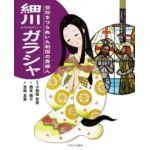 細川ガラシャ 信仰をつらぬいた戦国の貴婦人 よんでしらべて時代がわかるミネルヴァ日本歴史人物伝