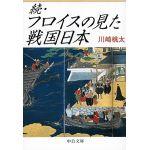 中公文庫 続・フロイスの見た戦国日本
