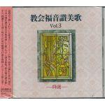 【CD】 教会福音讃美歌 Vol.3 ─降誕─
