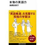 講談社現代新書 本物の英語力
