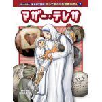 オールカラーまんがで読む知っておくべき世界の偉人07 マザー・テレサ