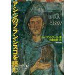聖母文庫 アシジのフランシスコを読む