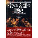 聖なる妄想の歴史 世界一危険な書物の謎を解く