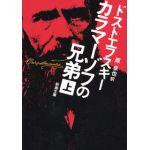 新潮文庫 カラマーゾフの兄弟 改版 上巻